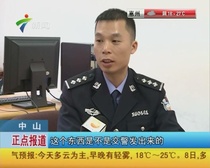 """中山:""""广东交警""""发来违章扣分短信?千万小心!"""