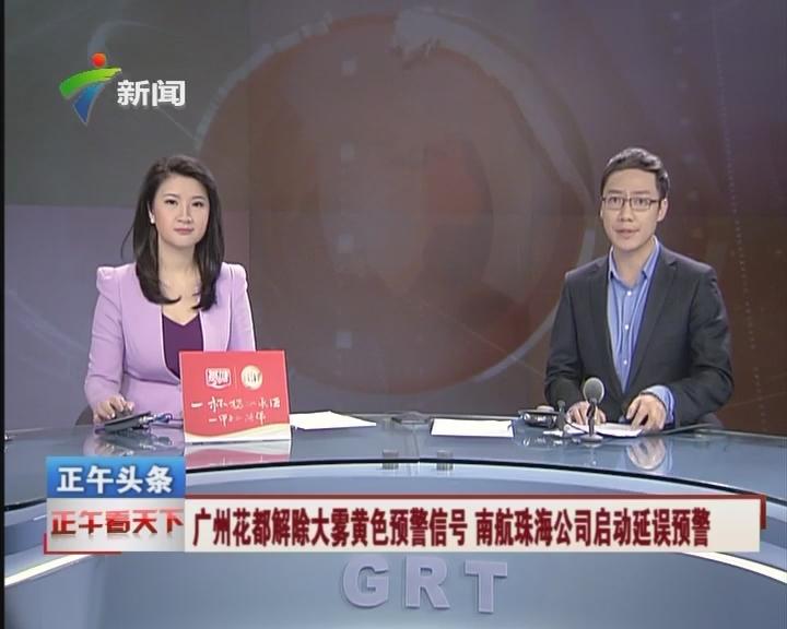 广州花都解除大雾黄色预警信号 南航珠海公司启动延误预警