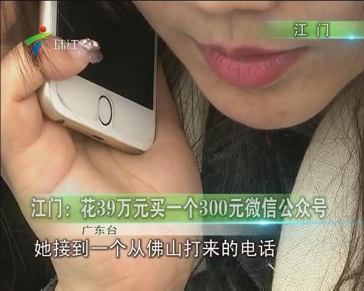 江门:花39万元买一个300元微信公众号