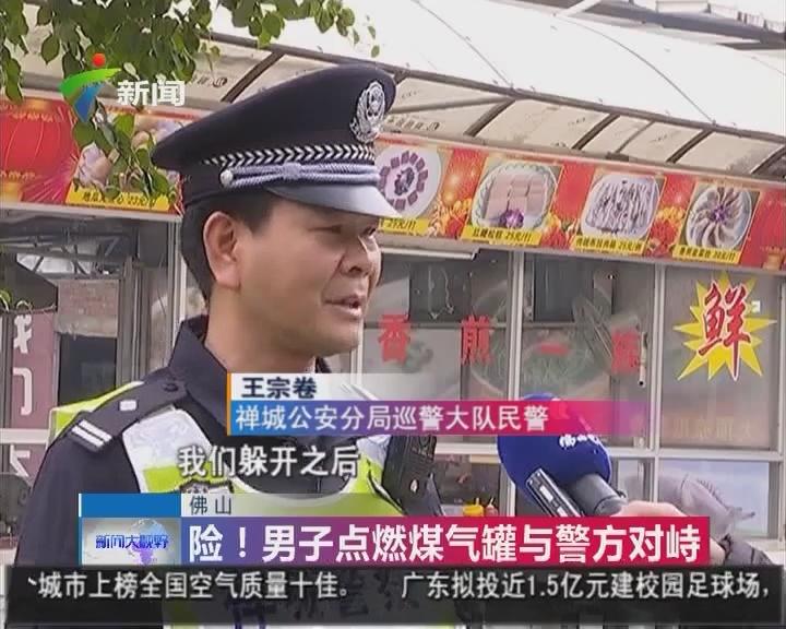 佛山:险!男子点燃煤气罐与警方对峙