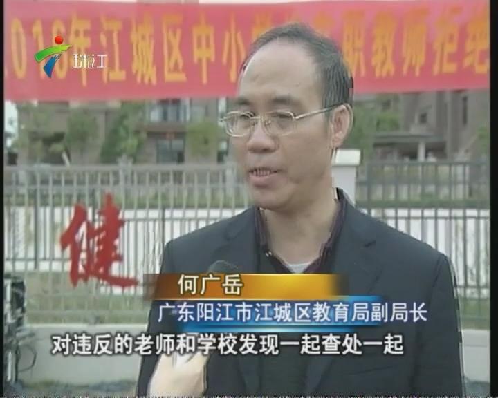 阳江教师承诺 拒绝有偿补课
