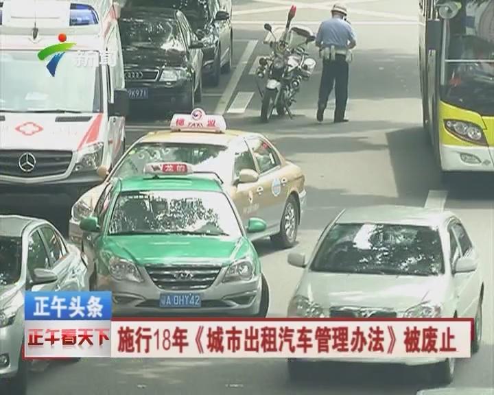 施行18年《城市出租汽车管理办法》被废止