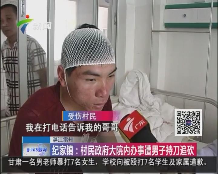 湛江雷州 纪家镇:村民政府大院内办事遭男子持刀追砍