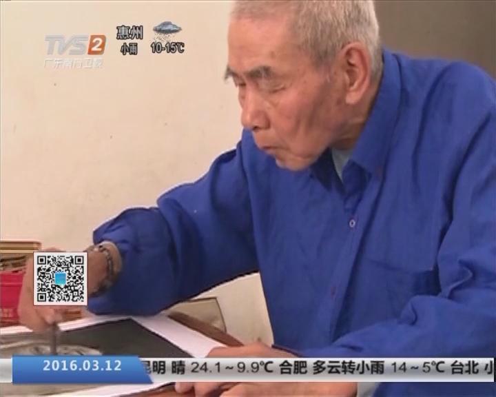 云浮 张永祥:持笔65载 炭画作品逾万幅