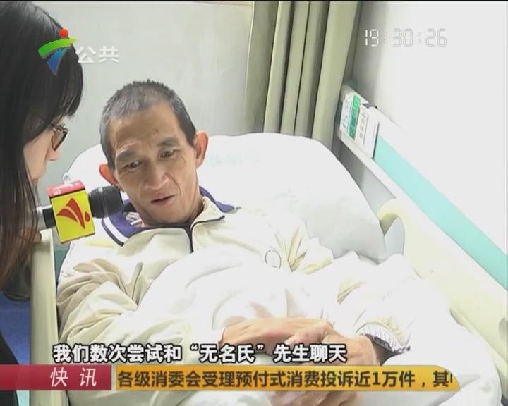 中山:男子休克住院数月 无法说话写字找不到家
