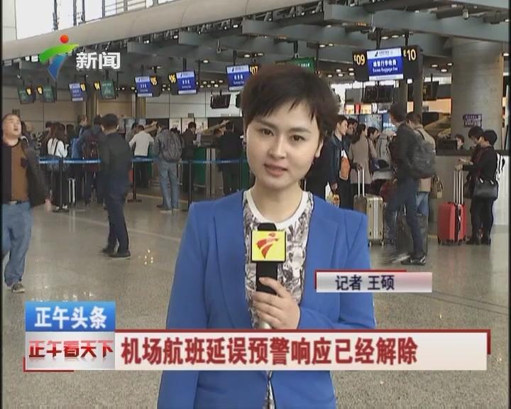 机场航班延误预警响应已经解除
