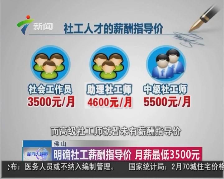 佛山:明确社工薪酬指导价 月薪最低3500元