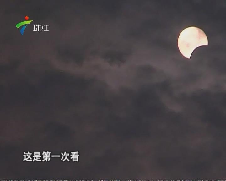 印尼现日全食天象奇观 广东揭阳可见日偏食