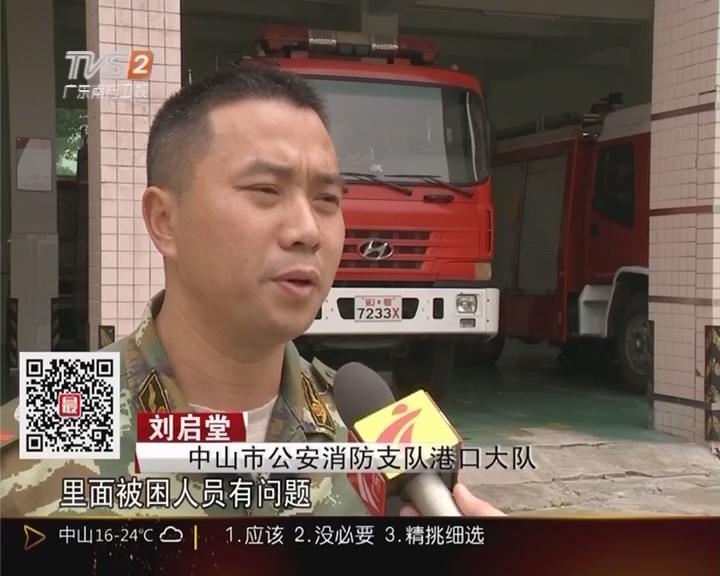 中山港口:反锁家中自杀?原是酒后恶作剧