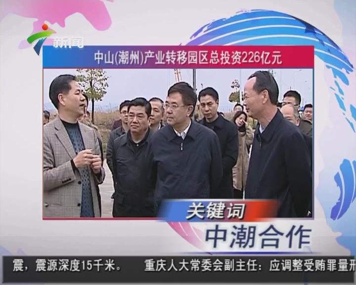 中山(潮州)产业转移园区总投资226亿元