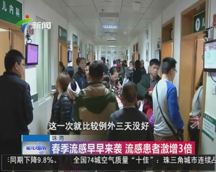 珠海:春季流感早早来袭 流感患者激增3倍