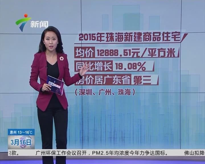 珠海楼市:今年二月一手住宅均价14688元/平方米