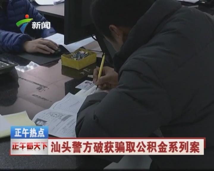 汕头警方破获骗取公积金系列案