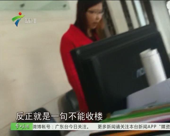 肇庆:房产证到手仍无法收楼