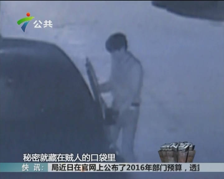 中山:锁好车门被秒开 警方已介入调查