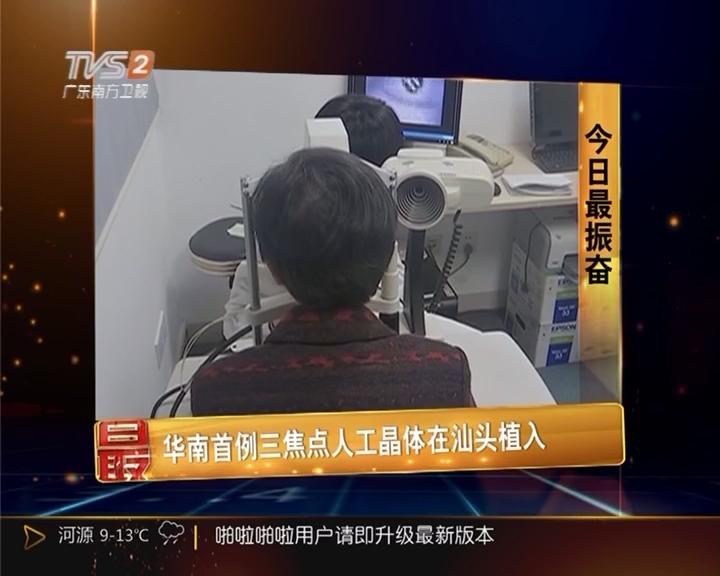 今日最振奋:华南首例三焦点人工晶体在汕头植入
