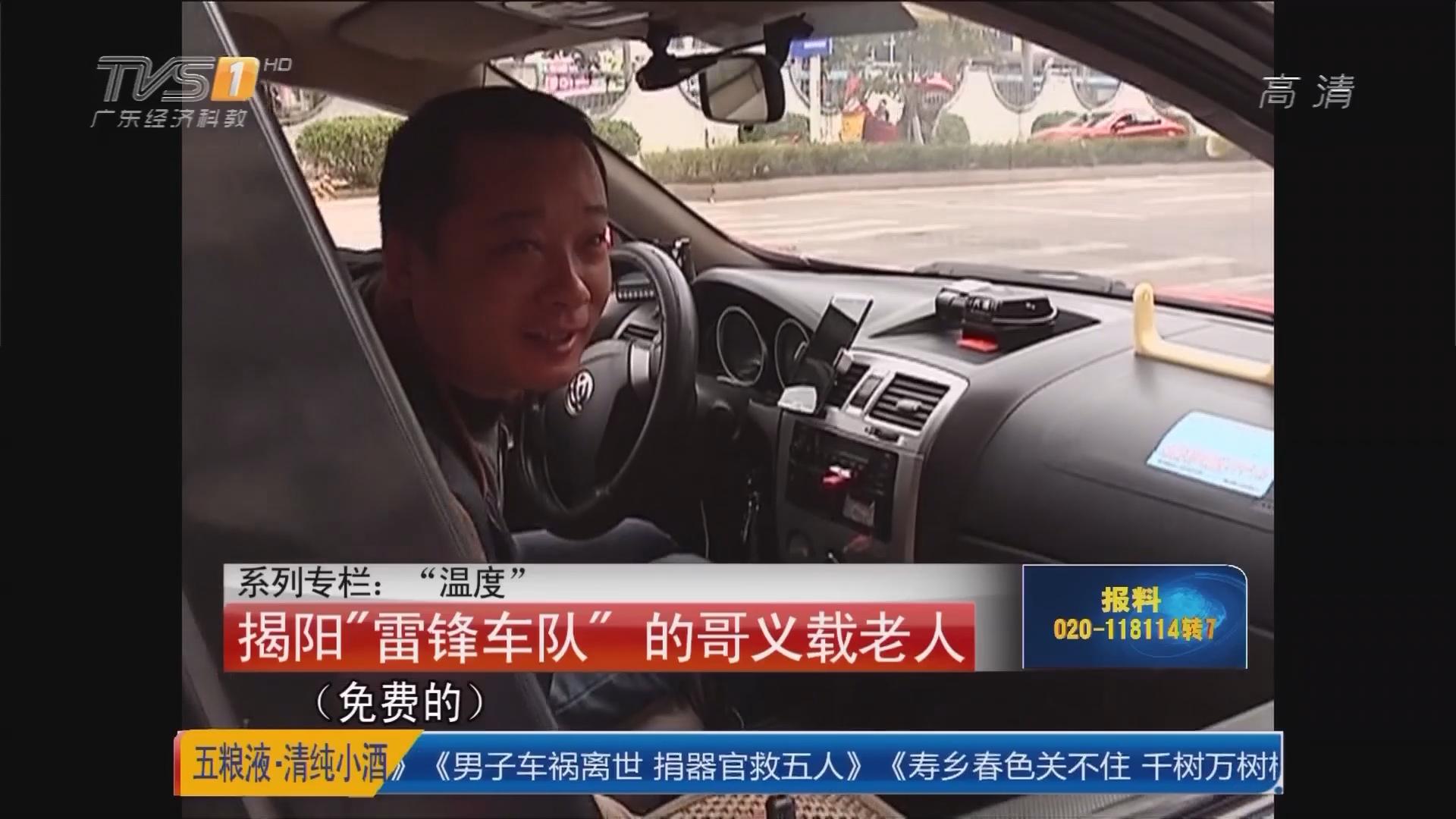 """系列专栏:""""温度"""" 揭阳""""雷锋车队"""" 的哥义载老人"""