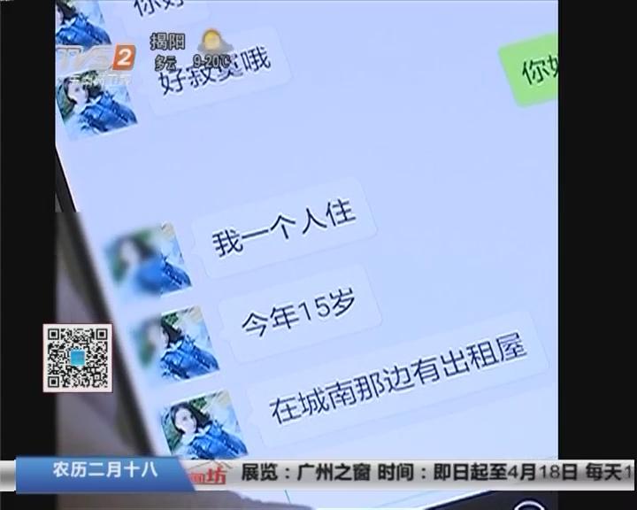 江门新会:警方端掉利用微信色诱劫财团伙