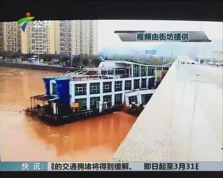 韶关:北江水位上涨 废弃餐饮船撞桥墩