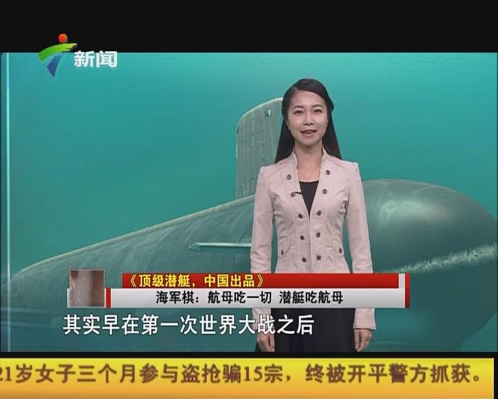 《顶级潜艇,中国出品》 海军棋:航母吃一切 潜艇吃航母