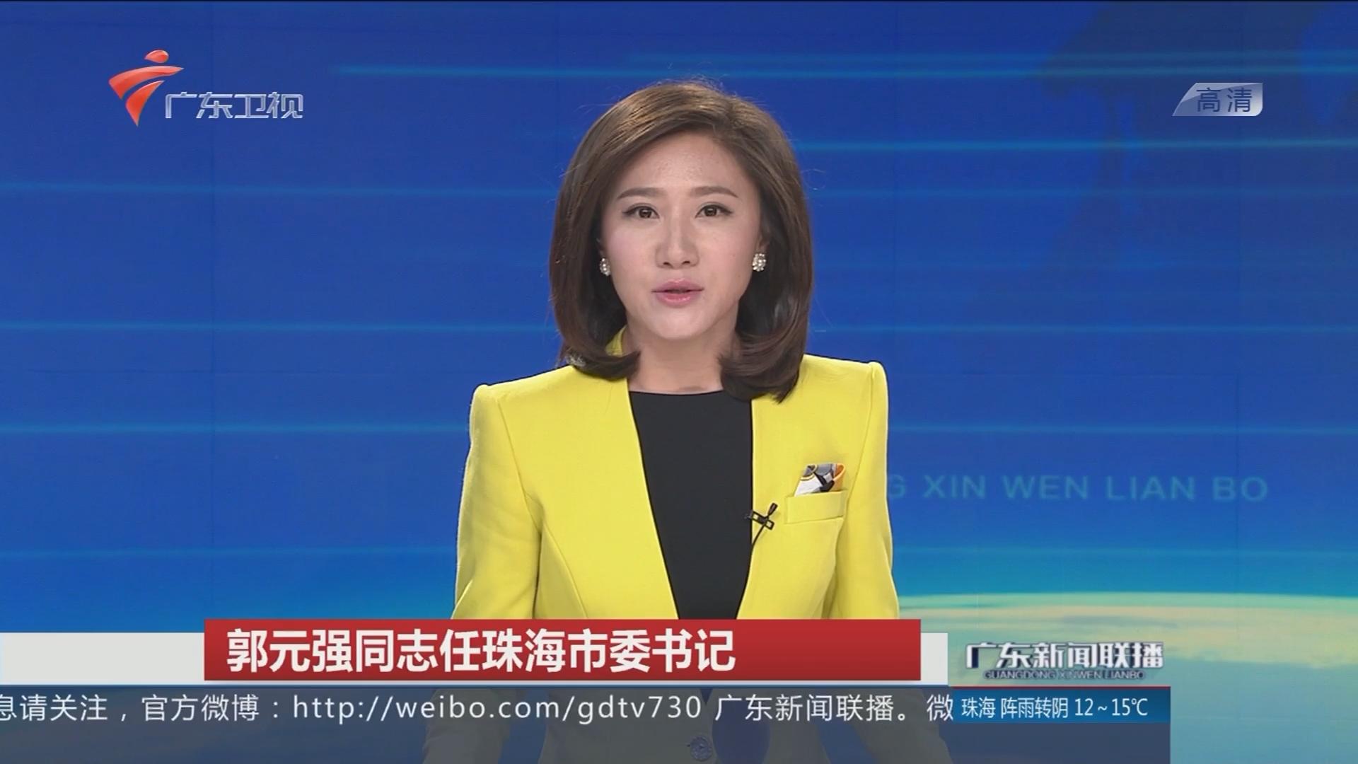 郭元强同志任珠海市委书记