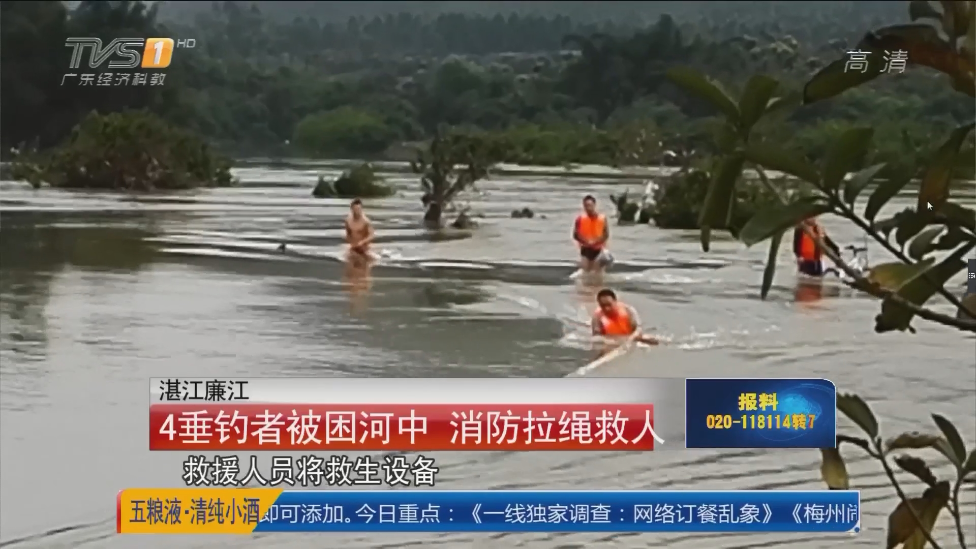 湛江廉江:4垂钓者被困河中 消防拉绳救人
