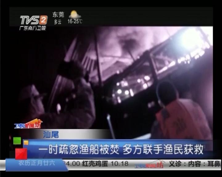 汕尾:一时疏忽渔船被焚 多方联手渔民获救