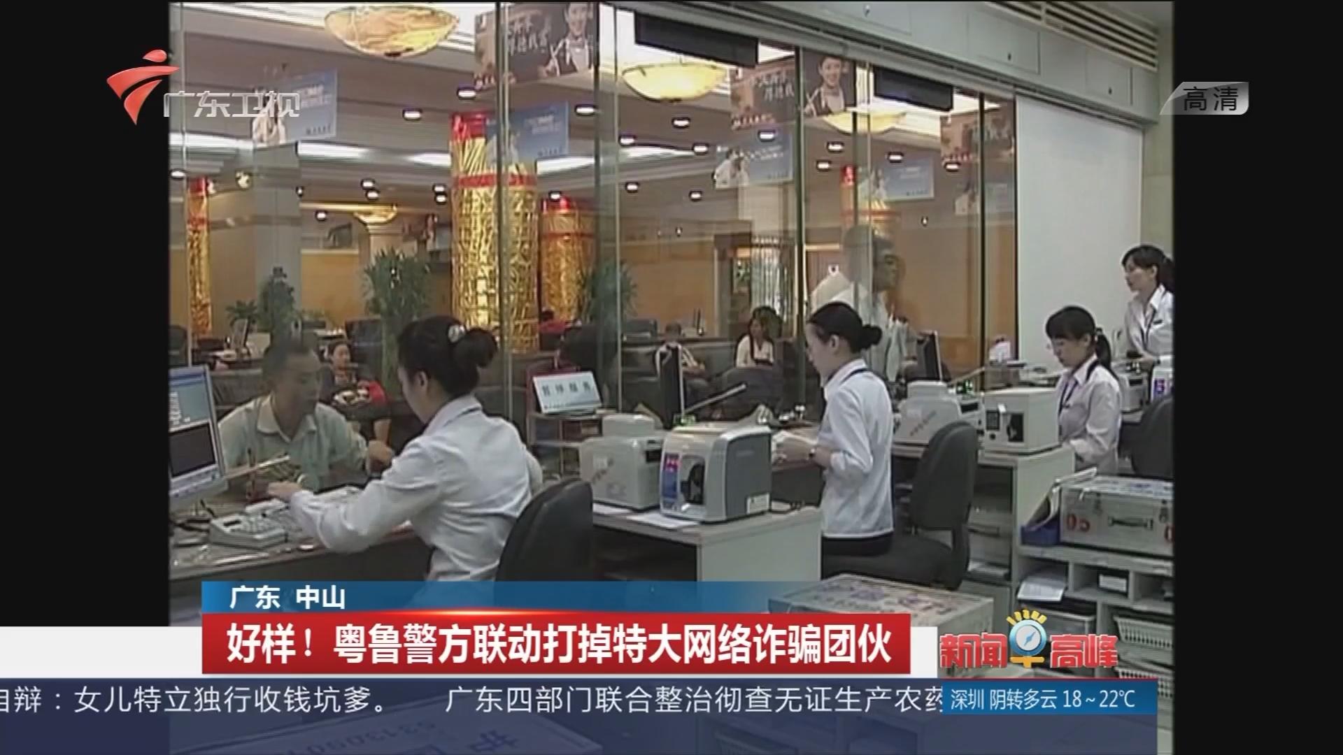 广东 中山:好样!粤鲁警方联动打掉特大网络诈骗团伙