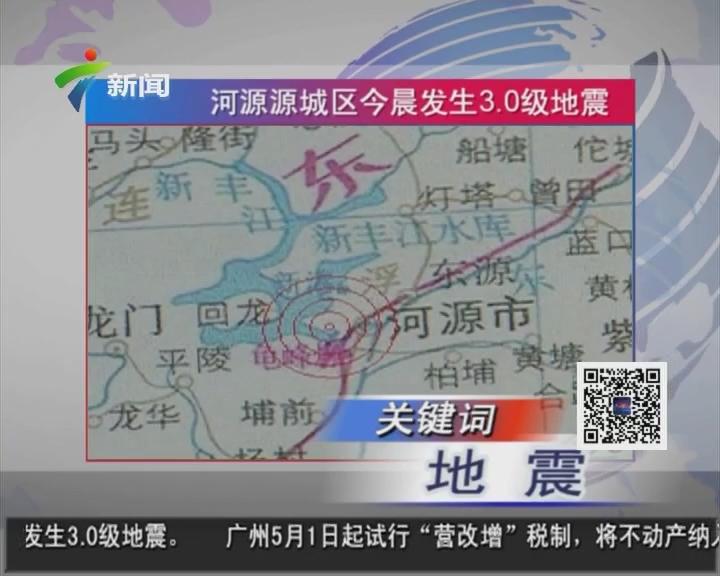 河源源城区今晨发生3.0级地震