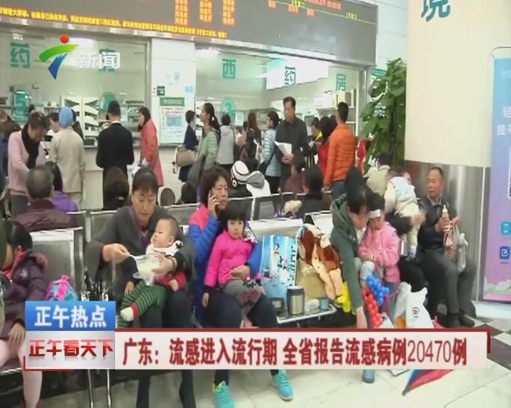 广东:流感进入流行期 全省报告流感病例20470例
