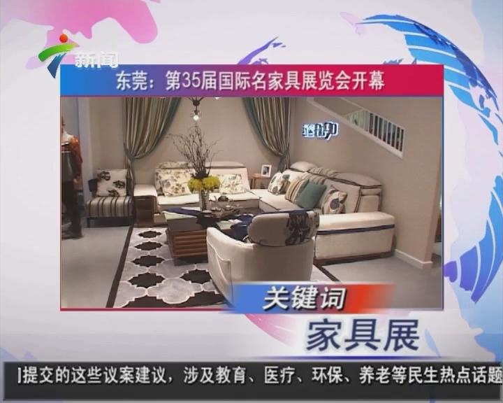 东莞:第35届国际名家具展览会开幕