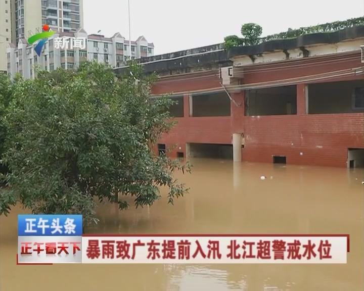 暴雨致广东提前入汛 北江超警戒水位