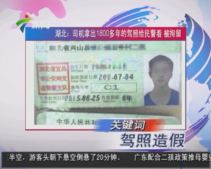 湖北:司机拿出1800多年的驾照给民警看 被拘留