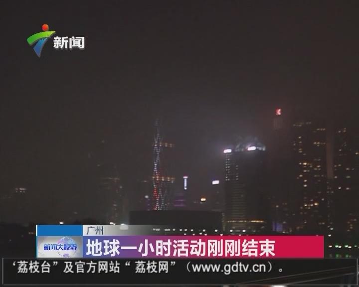 广州:地球一小时活动刚刚结束