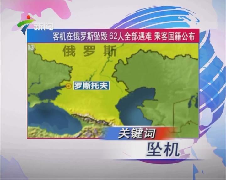 客机在俄罗斯坠毁 62人全部遇难 乘客国籍公布