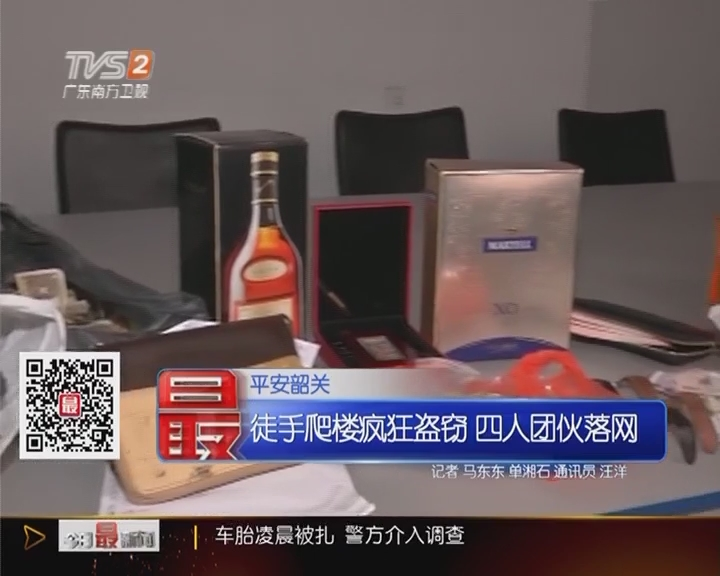平安韶关:徒手爬楼疯狂盗窃 四人团伙落网