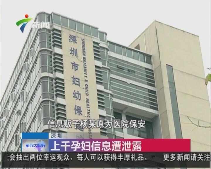 深圳:上千孕妇信息遭泄漏