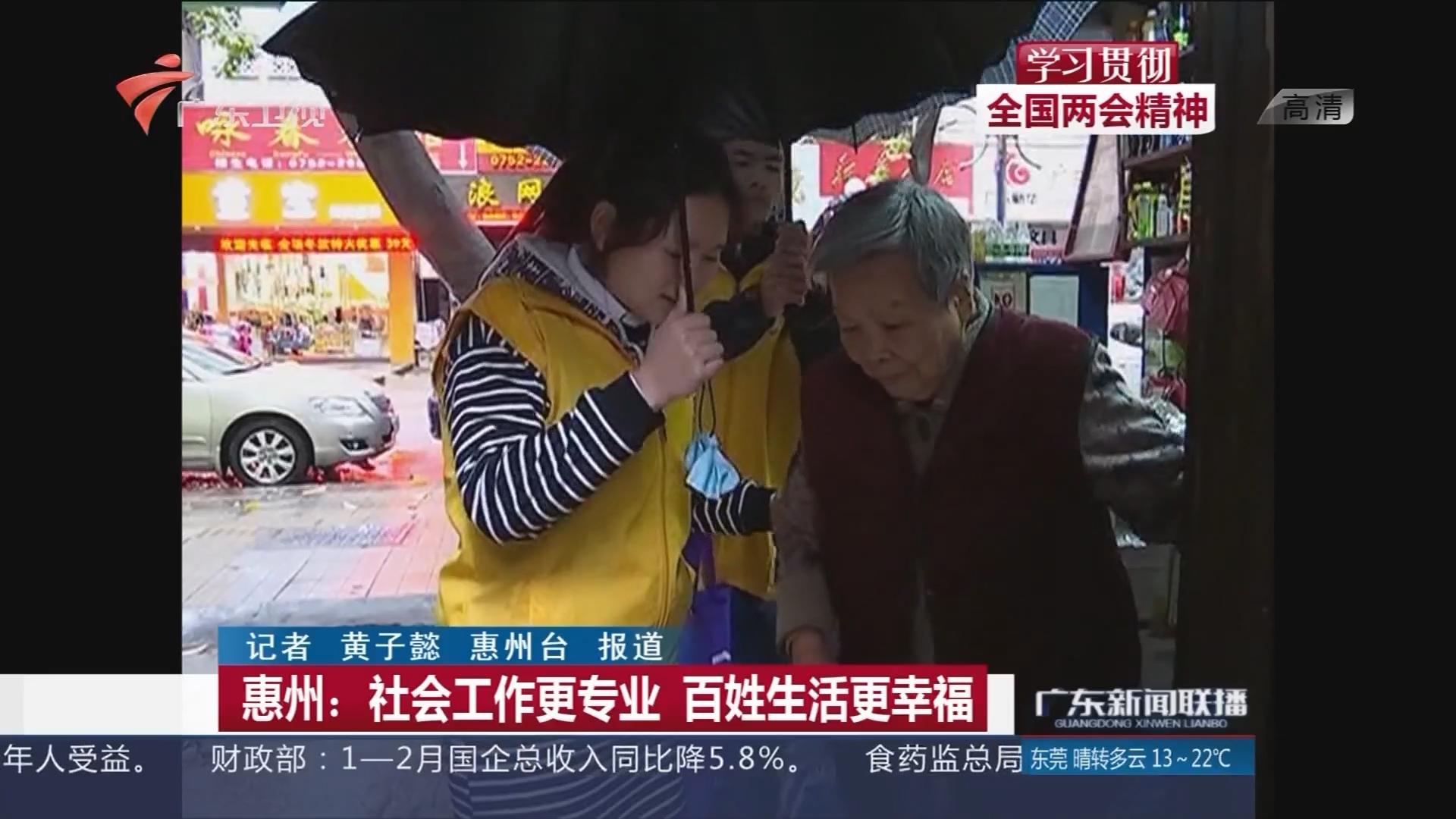 惠州:社会工作更专业 百姓生活更幸福