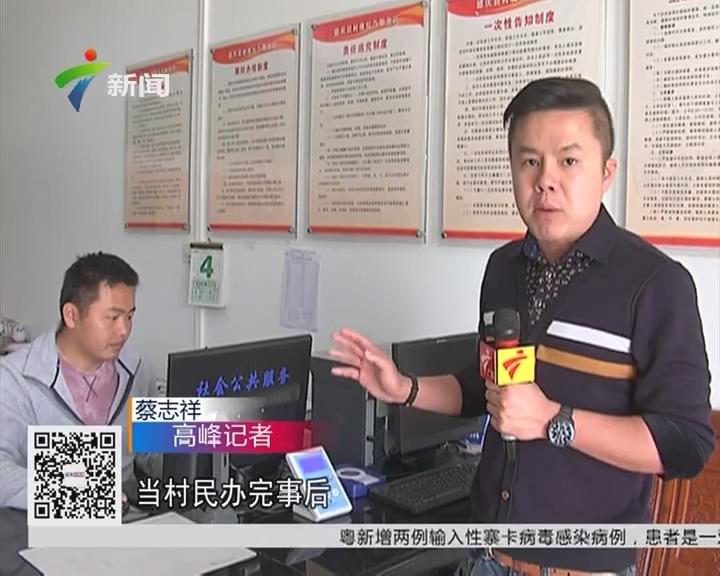 新作风:肇庆德庆县率先引入村事务评价系统
