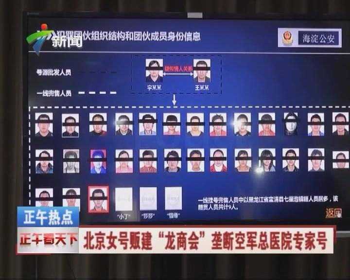 """北京女号贩建""""龙商会"""" 垄断空军总医院专家号"""