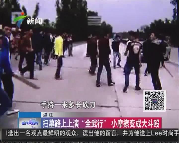 """湛江:扫墓路上上演""""全武行"""" 小摩擦变成大斗殴"""