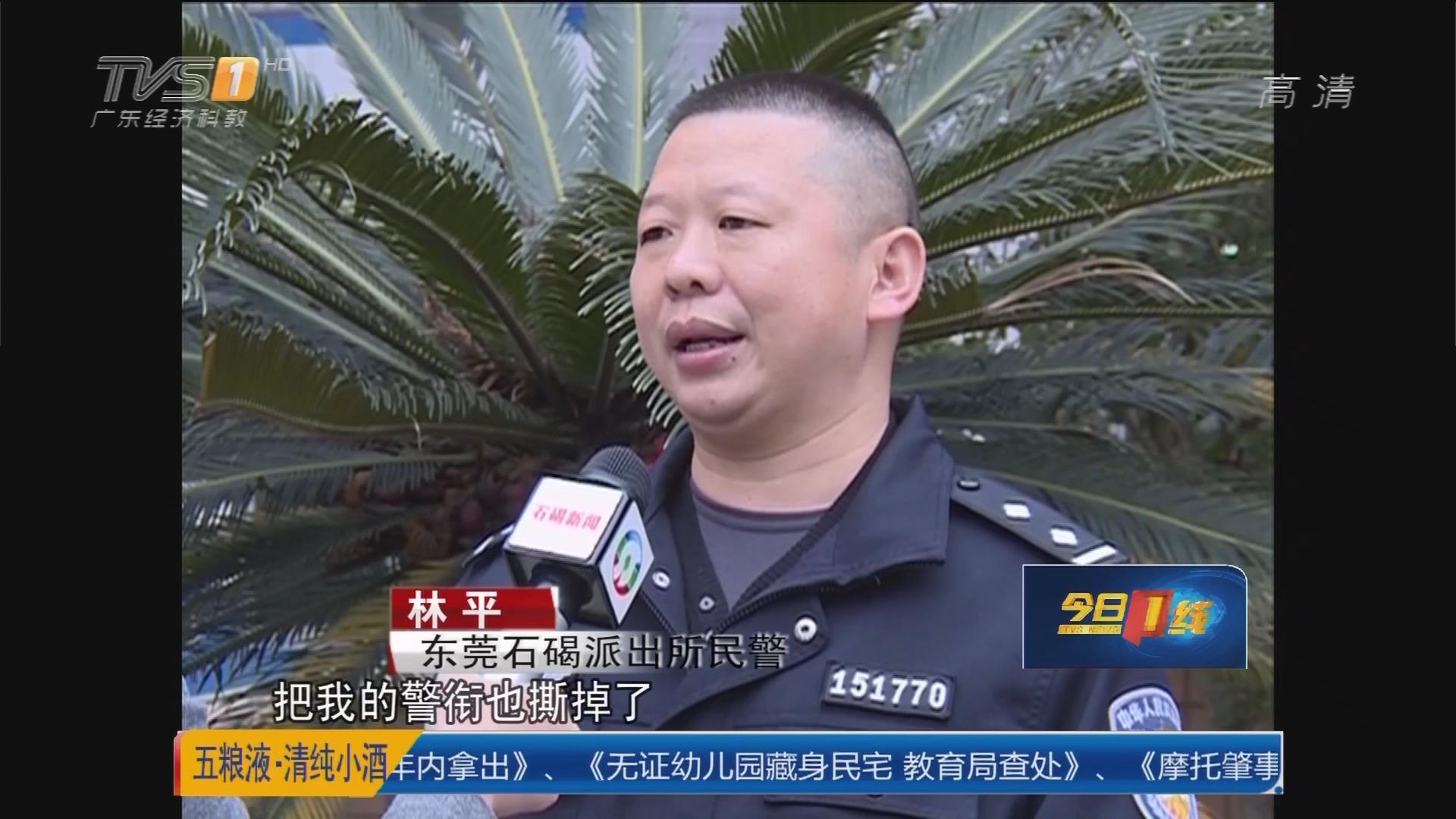 东莞石碣镇:遭醉酒男辱骂 民警克制劝服