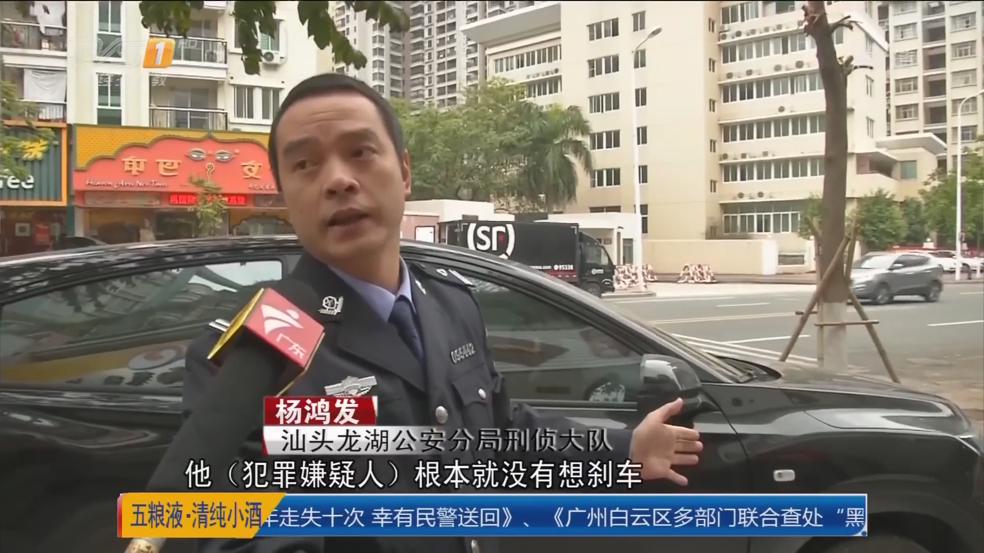 汕头警方抓获疑犯:撞伤民警疑犯 在广西落网