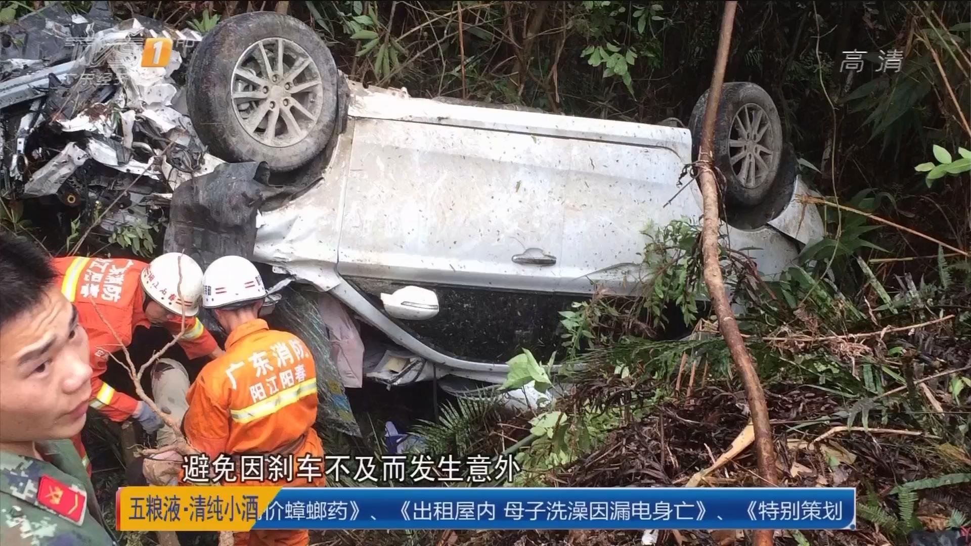 阳江阳春:轿车坠崖 消防凿出救援通道!