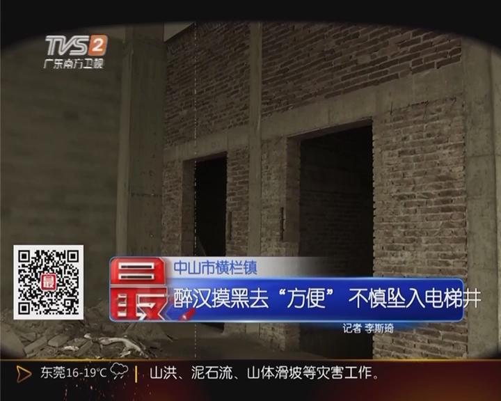 """中山市横栏镇:醉汉摸黑去""""方便""""不慎坠入电梯井"""
