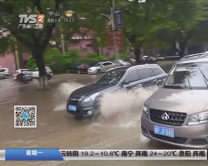 韶关:韶关多地强降暴雨 低洼路段积水严重