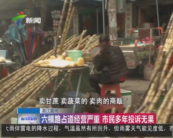 湛江雷州:六横路占道经营严重 市民多年投诉无果