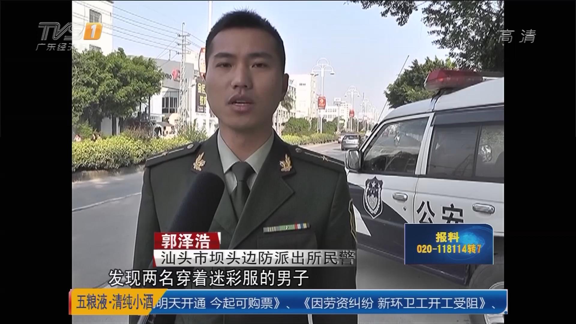 汕头:假冒军人卖鞋行骗 被刑拘
