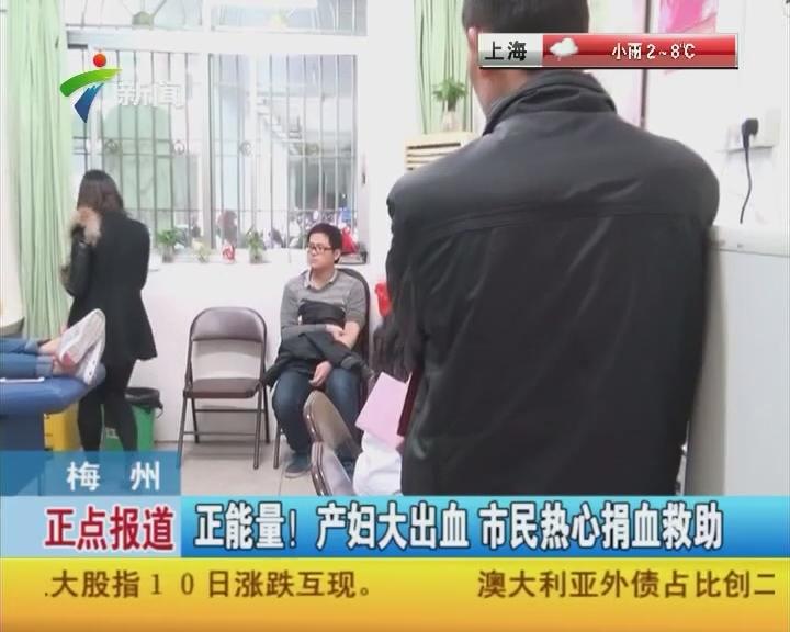 梅州:正能量!产妇大出血 市民热心捐血救助