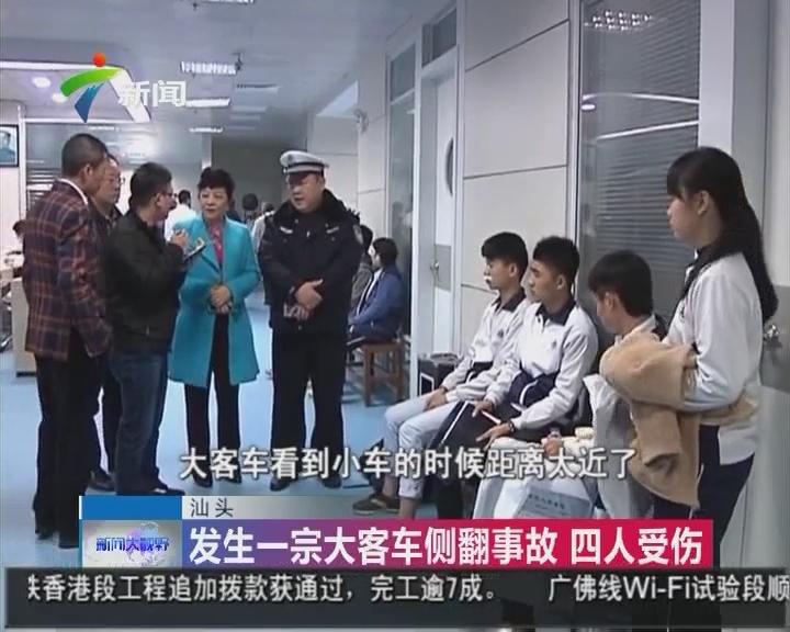 汕头:发生一宗大客车侧翻事故 四人受伤